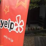 街遊びのおもしろアプリyelpのイベント初体験