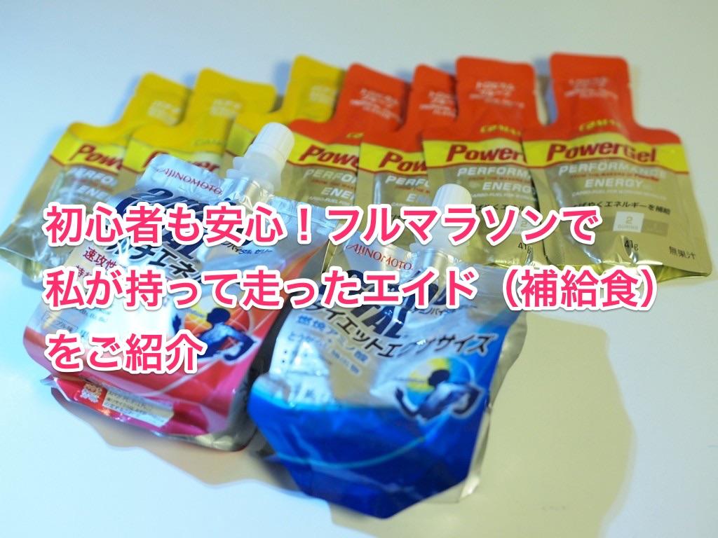初心者フルマラソン 補給食 エイド