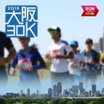 フルマラソン前の練習にオススメ!大阪30kマラソンの概要を紹介するよ