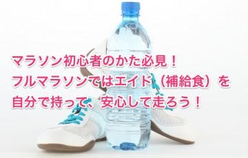 初心者フルマラソン エイド 補給食