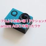 ゴープロよりお買い得!アクションカムQ-camera ACX1を買ったワケ