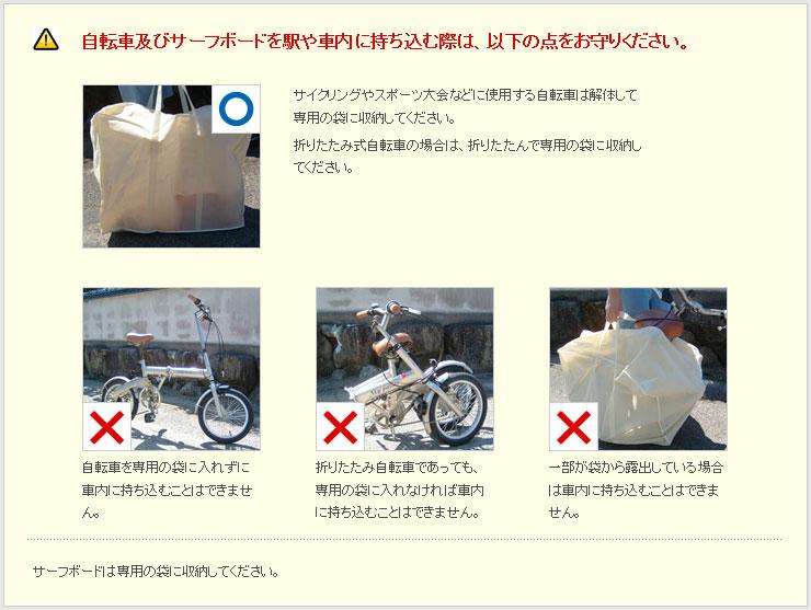 輪行,新幹線,ロードバイク