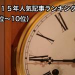 2015年人気記事ランキング(10位〜6位)