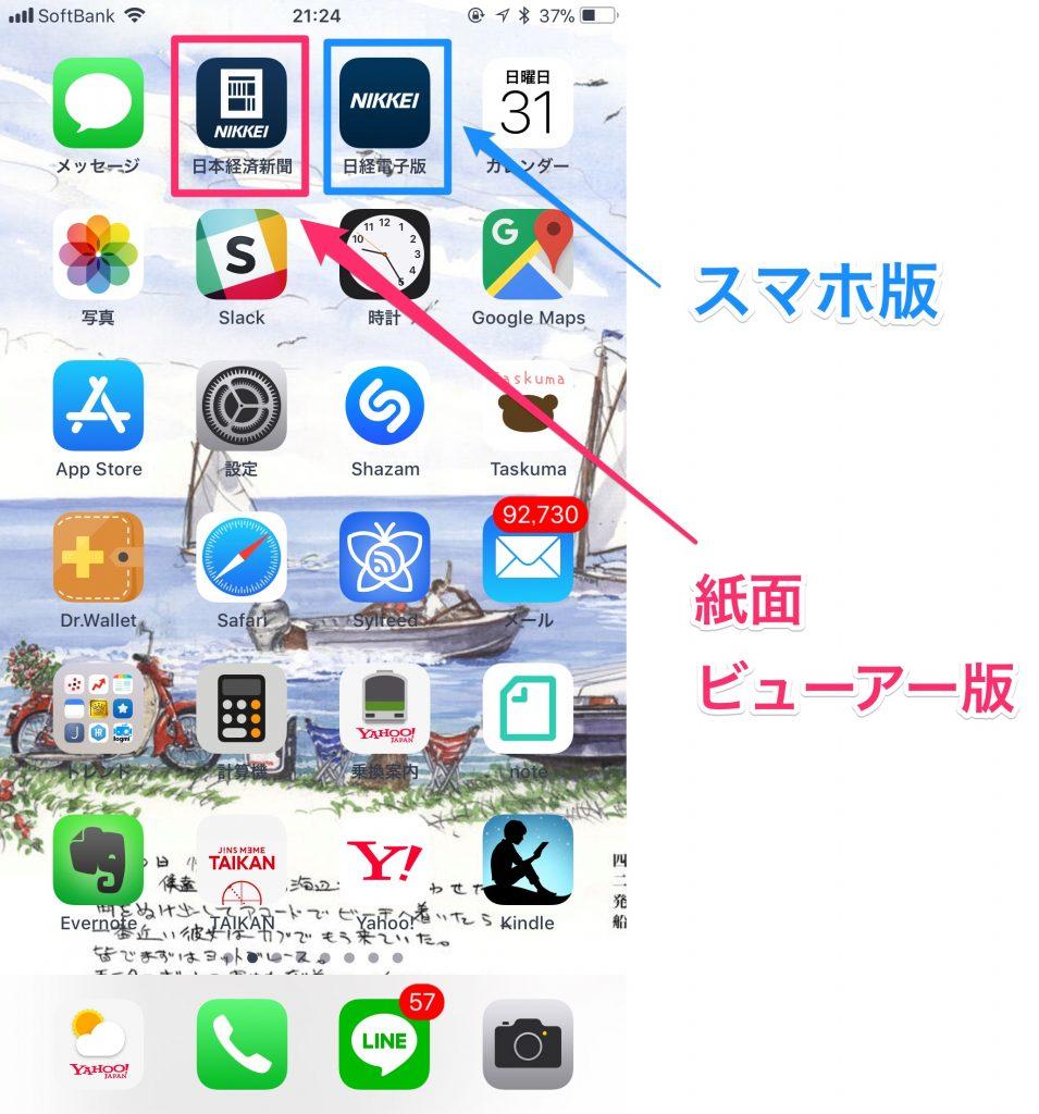 日経,日経電子版,日経新聞,iPhone,iPad