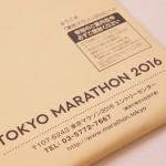 ついに東京マラソンのナンバーカード引換証が届いたよ!無くさないように保管しておこう!