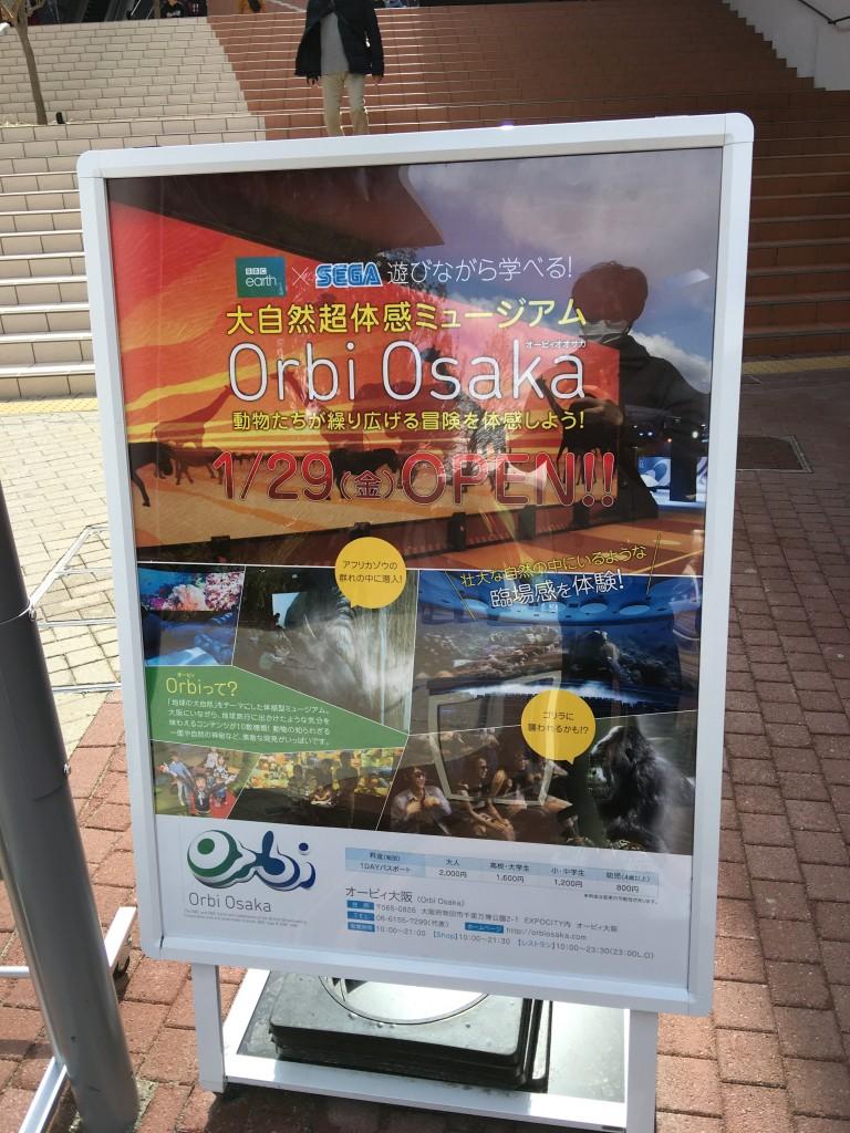 エキスポシティーOrbi大阪