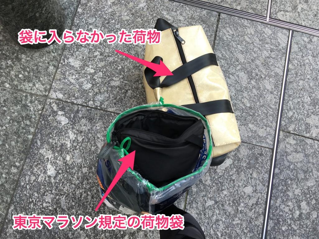 東京マラソン エントリー 注意