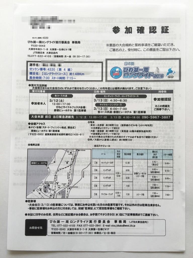 琵琶湖一周ロングライド(ビワイチ)の参加確認証