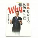 「日本のみなさんにお伝えしたい77のWhy 厚切りジェイソンさん」自分で発信したら世界が変わる!