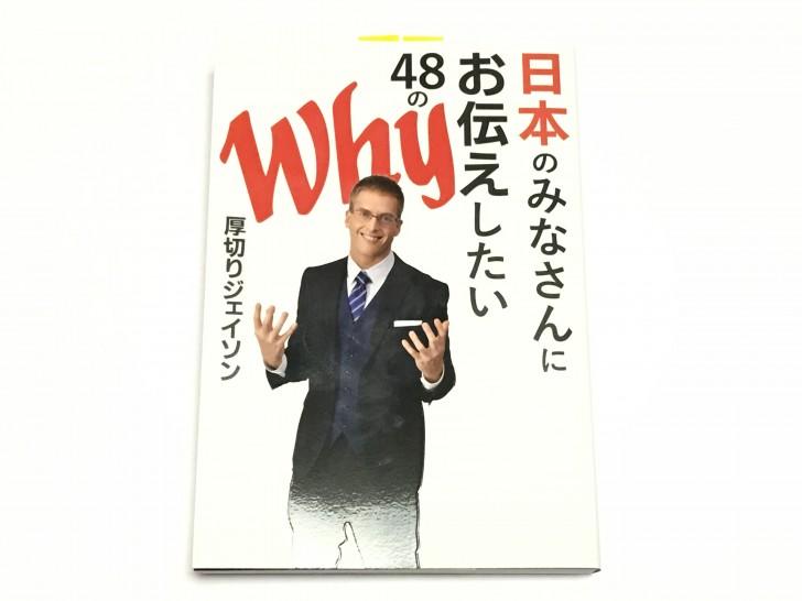 日本のみなさんにお伝えしたい77のWhy 厚切りジェイソン