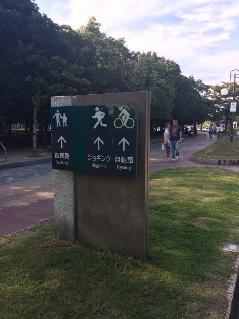大濠公園 長居公園 比較