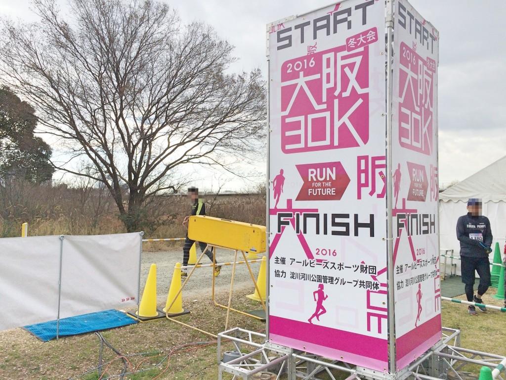 大阪30k冬大会