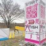 2回目の大阪30kマラソンでタイムを15分縮めたコツをご紹介