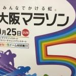 フルマラソン(大阪マラソン)当日のスケジュールをご紹介!