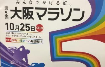 大阪マラソン スケジュール