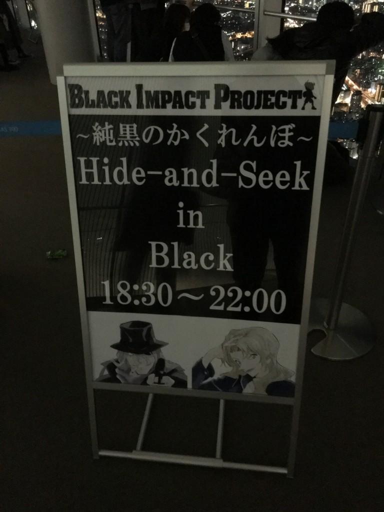 劇場版 名探偵コナン 純黒の悪夢 あべのハルカス
