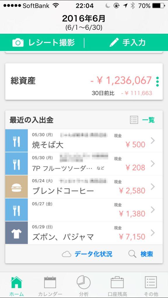 dr.wallet 家計簿アプリ