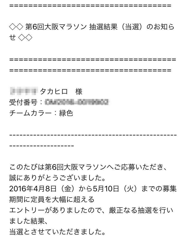 大阪マラソン2016 当選