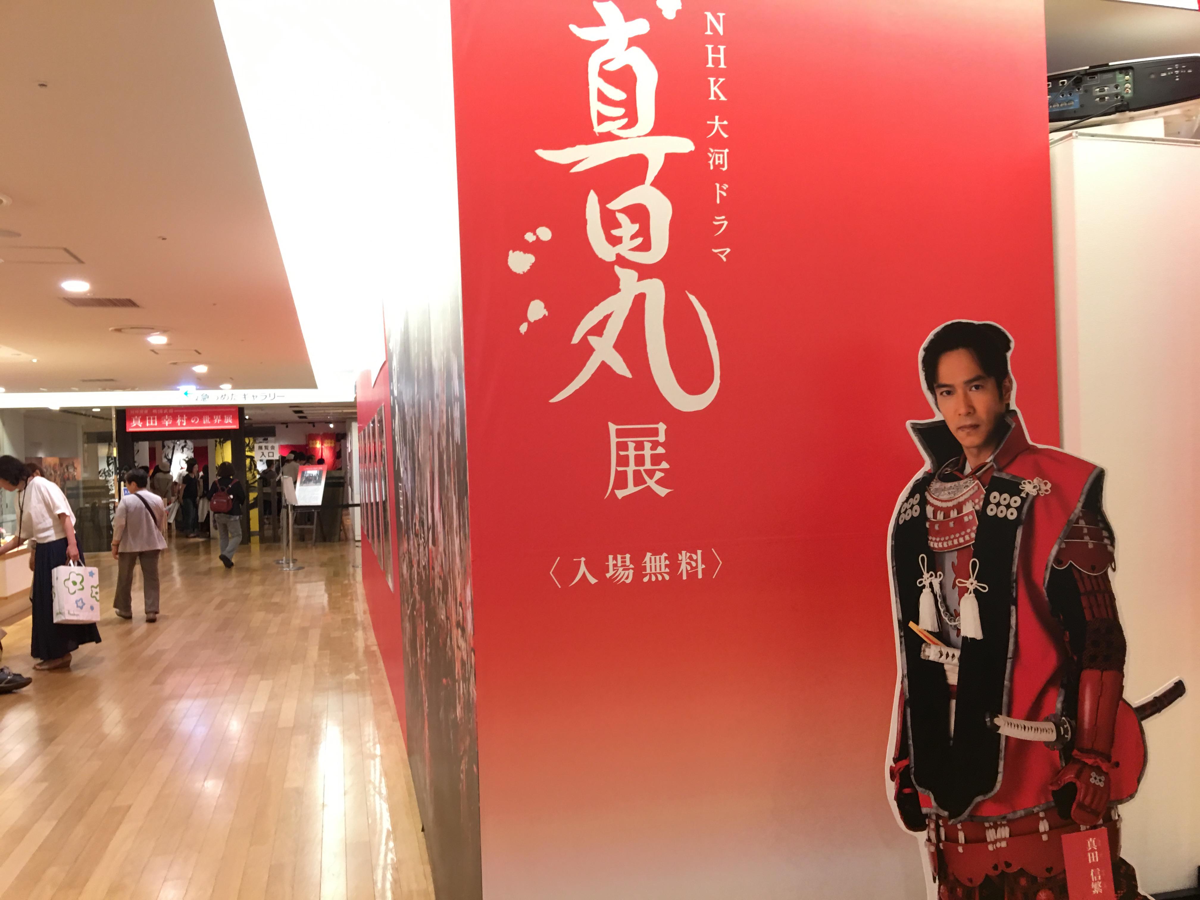 大河ドラマ 真田丸