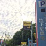 長居公園の駐車場の料金をご紹介〜休日は最大2千円|大阪府