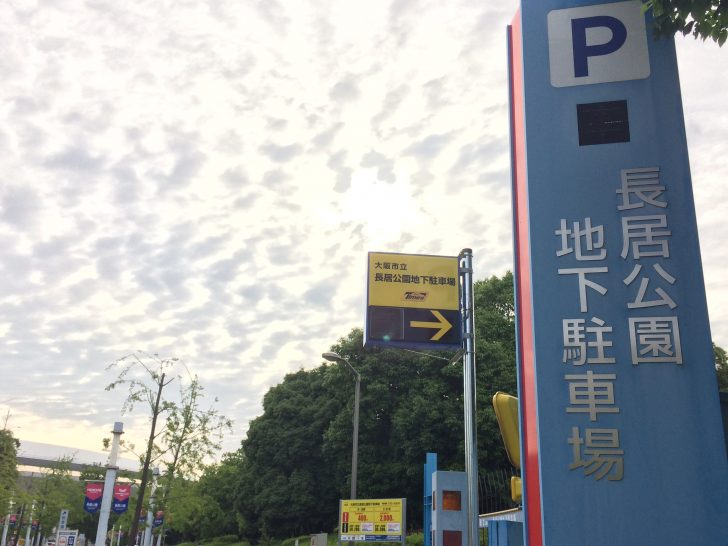 長居公園 駐車場