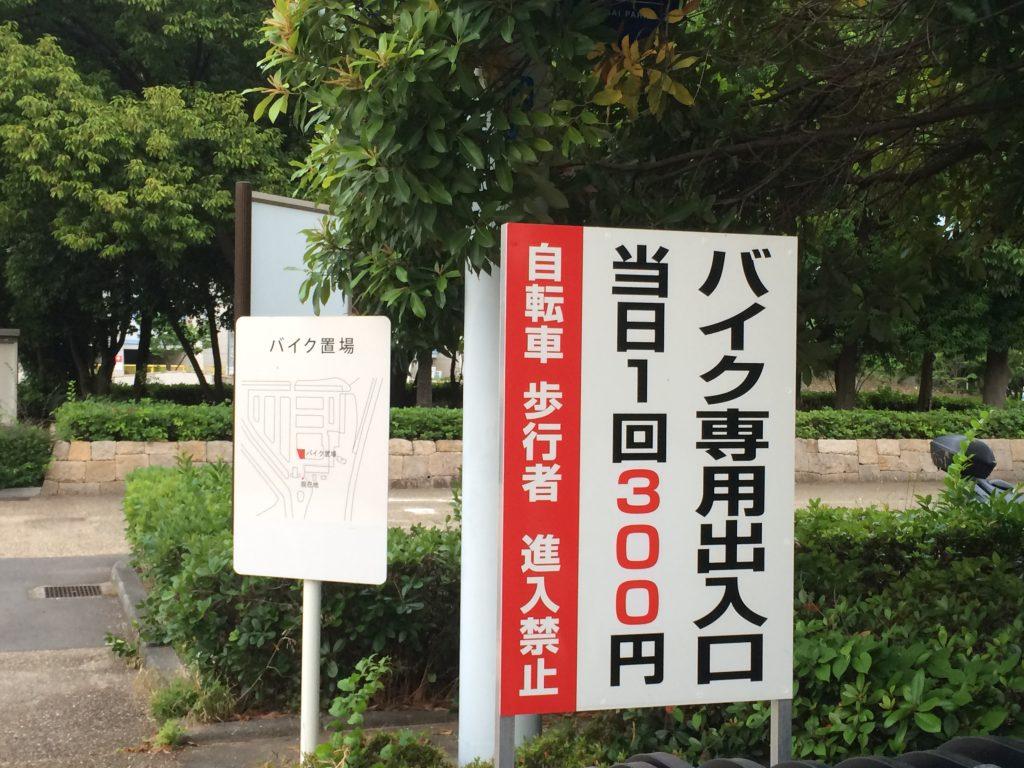 長居公園 駐車場 バス バイク