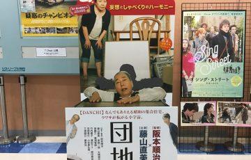 映画 団地 阪本順治 斎藤工