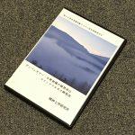 精神工学研究所の高額の瞑想DVDを購入して学んだこと