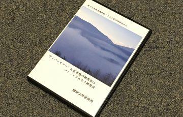 瞑想 DVD 精神工学研究所
