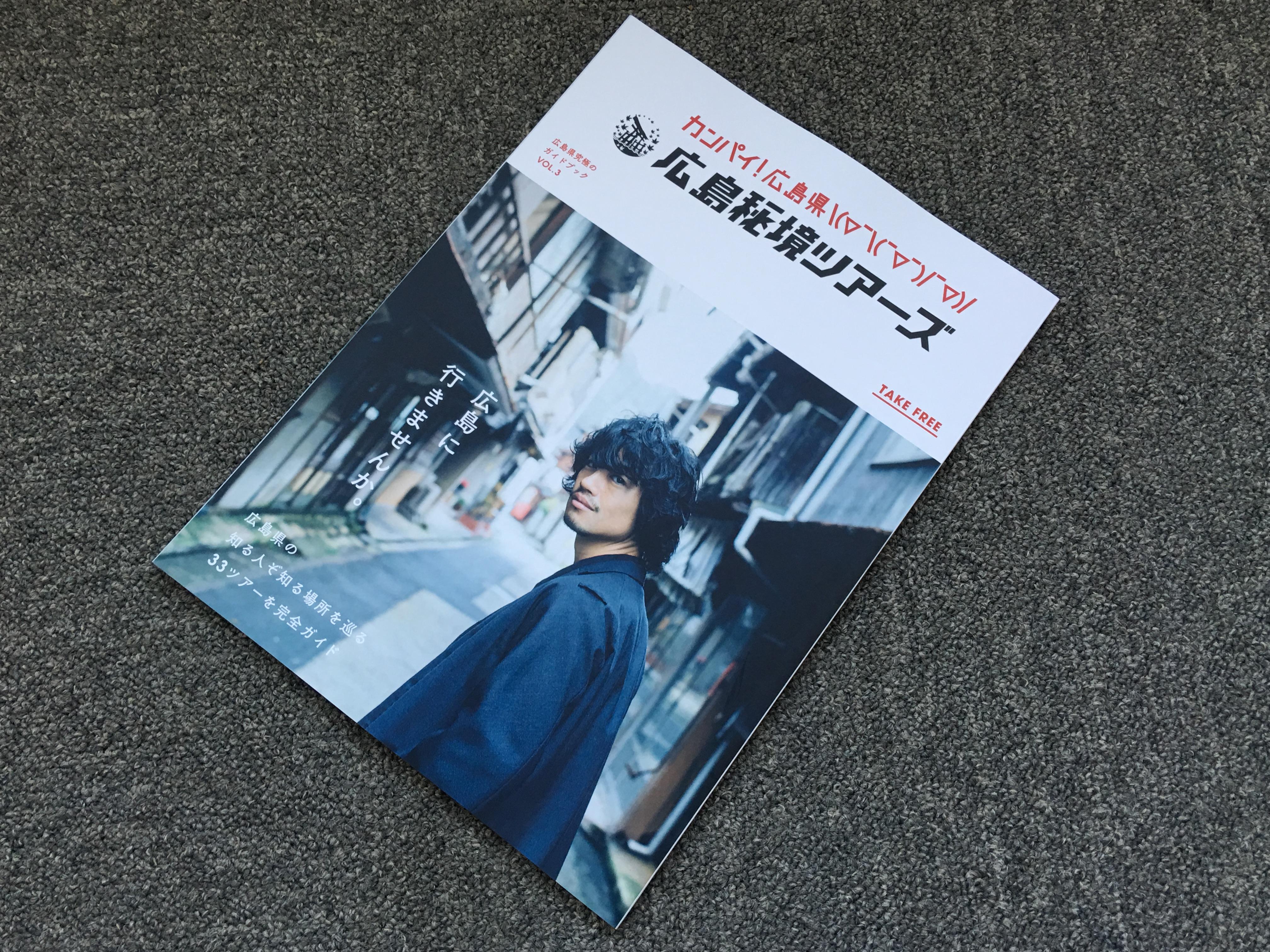 広島県究極のガイドブック 斎藤工