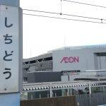 イオンモール堺鉄砲町〜オープン4ヶ月後に初めて行った感想をご紹介|大阪府