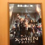 映画『X-MEN:アポカリプス』の感想〜 深いストーリー、次元の違う面白さに感動