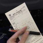 海外旅行初心者必見!海外から日本への帰国時にもらう黄色い紙「携帯品・別送品申告書」の記入アドバイス!
