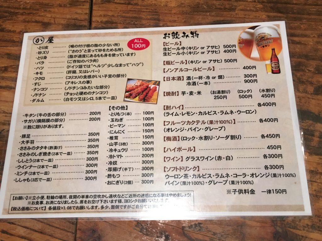 かわ屋,メニュー,警固店,焼き鳥,福岡