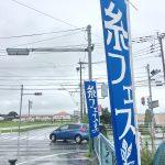 福岡県の糸島市「糸フェス」で糸島グルメと桜の木のお皿を購入したよ