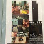 映画『イレブンミニッツ』の感想〜 巧みなカメラワークとBGMがすごい!