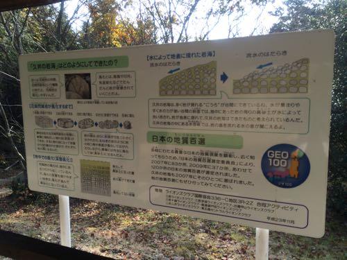 三原市,広島県,久井岩海,天然記念物,地質百選