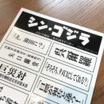 映画『シンゴジラ』の感想〜日本の危機管理は大丈夫?様々な問いかけをしてくる全く新しいゴジラ