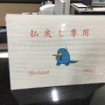 使わないイコカ(icoca)は払い戻し(解約)しよう!大阪駅でイコカ(icoca)を払い戻しする方法