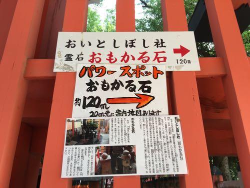 住吉大社,大阪,パワースポット,おもかる石