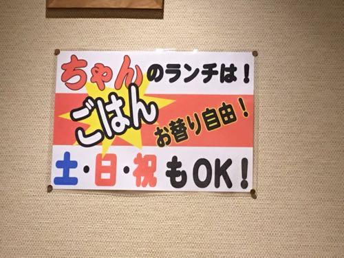 ラーメンちゃんneo,四日市,トンテキ,三重県
