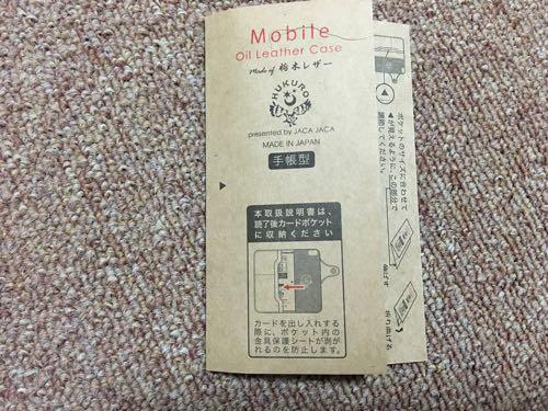 iPhone,iPhoneカバー,hukuro,おすすめ,革製品,