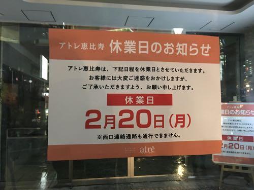 #シェイクシャック #アトレ恵比寿 #恵比寿 #東京国際フォーラム
