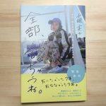 「全部、言っちゃうね。」清水富美加さんの本の感想〜人をうらやんで自分を責めても何も起こらないということ〜