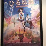 映画『ひるね姫』の感想〜 ビジョンとプランを持って夢を実現しよう!(タイトルは『ねむり姫』じゃないよ!)