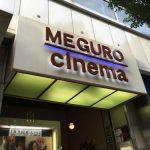 目黒の映画館なら目黒シネマ!『東京オアシス』のロケ地でも有名です