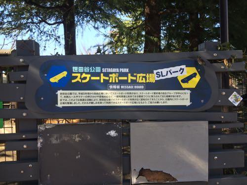 世田谷公園,スケボー,BMX
