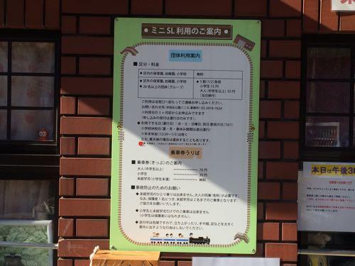 世田谷公園,SL,機関車