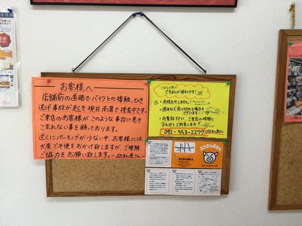 福岡,長丘,豚まん,グルメ,長住商店街