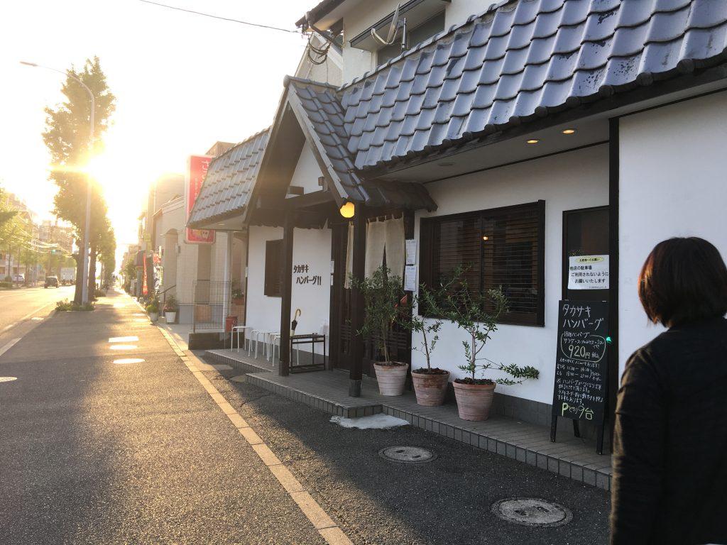 タカサキハンバーグ,七隈,福岡